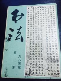 书法【1983.2】