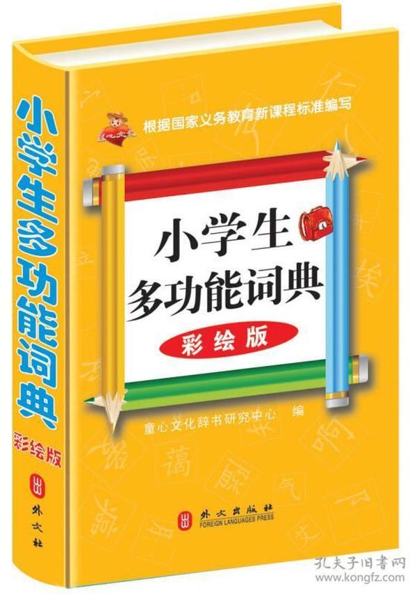 小学生多功能词典(彩绘版)