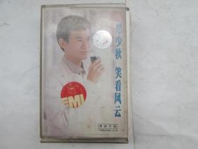 磁带:郑少秋《笑看风云》有歌词