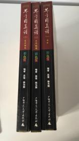 芥子园画谱(全3册)(彩色版)第一册.山水、第二册.梅兰竹菊、第三册.花卉翎毛