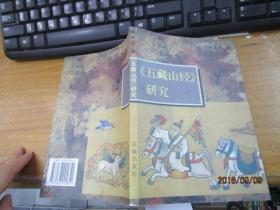 《五藏山经》研究