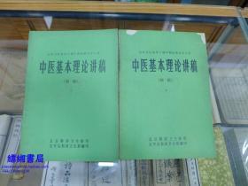中医基本理论讲稿(初稿)上下——带毛语录