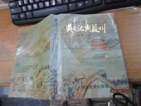 吴文化与苏州 (一版一印).