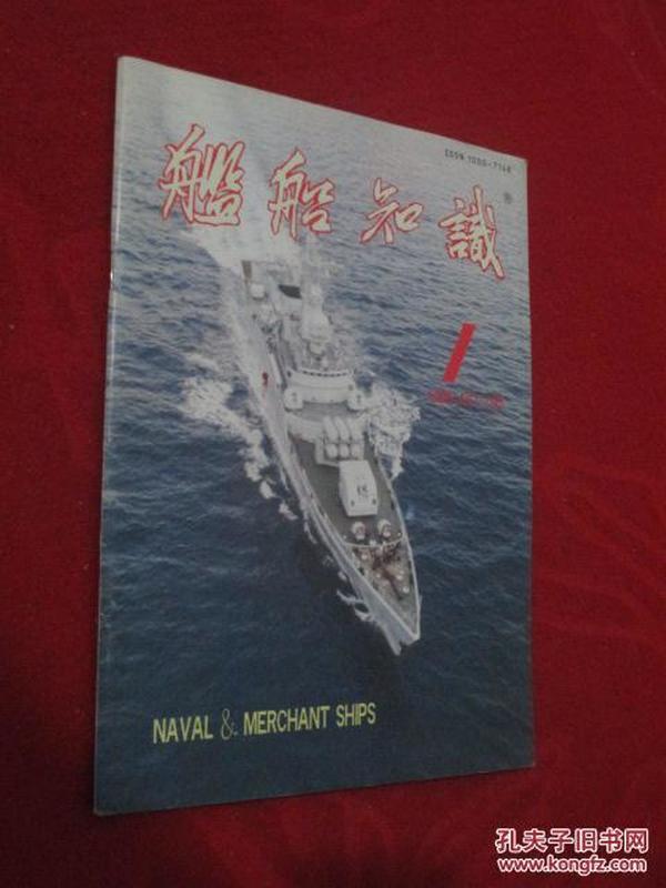 舰船知识  1996年第1期