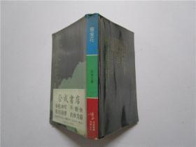 赛金花(1984年 金东方著 博益出版社初版) 小32开