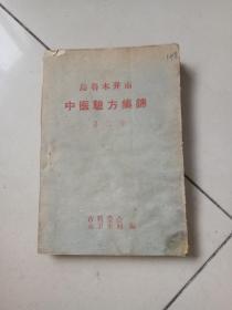 中医验方集锦 乌鲁木齐