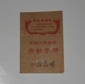 1974年农村人民公社劳动手册(带语录)
