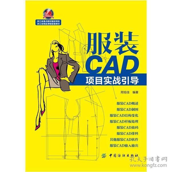 服装CAD项目实战引导