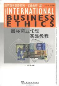 简明商务英语系列·实践教程2:国际商业伦理实践教程