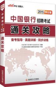 2015-中国银行招聘考试通关攻略-备考指导.真题详解.同步训练-中公版