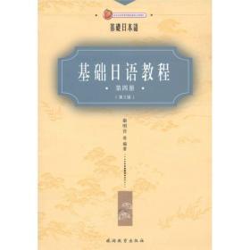 基础日语教程第四册/基础日本语