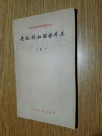吴敬梓和儒林外史 —— 中国古典文学基本知识丛书(收藏者美印鉴)品好