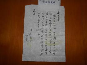 【信札】著名书画家、作家:陆华.毛笔信札一通1页(专用笺纸)