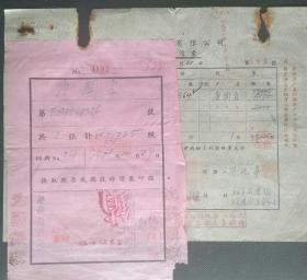 """51年11月2日盖有""""抗美援朝保家卫国""""章的《江南水泥股票》最后一次转让(申请书、和交割证券背书)一套3张(交割证券背书上盖有:50.11.24到51.9.11该股票在北京、天津交易所14位经纪人间传承有序的过程。"""
