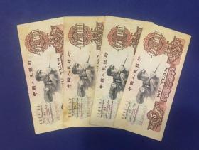 三套人民币五元