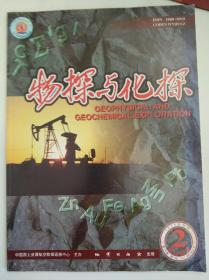 物探与化探(2002.2)