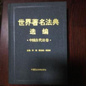 世界著名法典选编.中国古代法卷