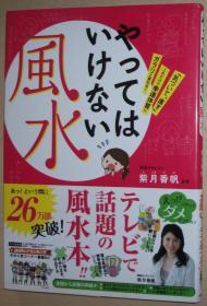 日文原版书 やってはいけない风水 「気づいて、直す」これだけで幸运体质にガラリと変わ 彩色插图印刷