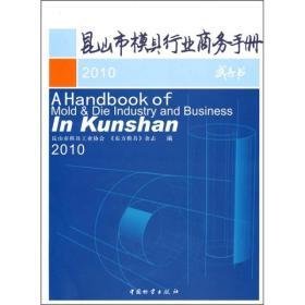 昆山市模具行业商务手册2010