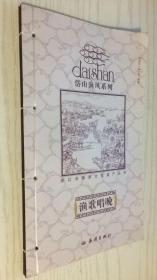 岱山渔风序列(浙江非物质文化遗产丛书)渔歌唱晚 连环画 仿古线装