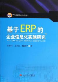 基于ERP的企业信息化实施研究