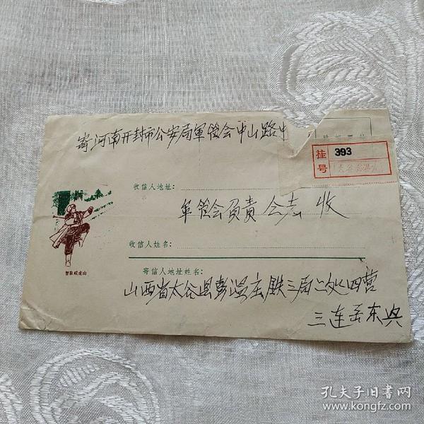 智取威虎山信封(带普票两枚)