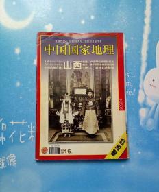 中国国家地理 2002年6月号  2002.6【无地图】