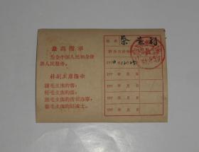 1970年五好证书(苍溪县革命委员会) 带最高指示