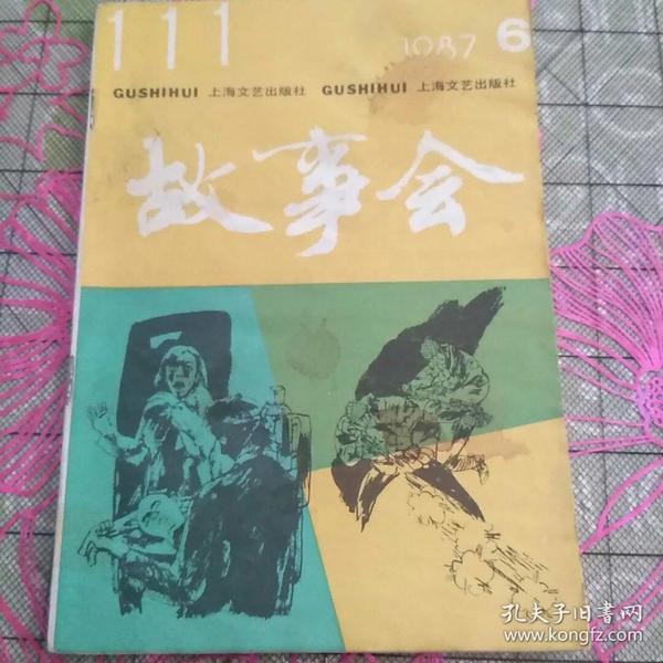 故事会(1987/6)32开外观如图,内无勾画,私藏品如图,观图下单不争议。(A一7)
