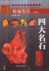 中国古董艺术收藏鉴赏 四大名石(全彩版)