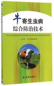 牛寄生虫病综合防治技术