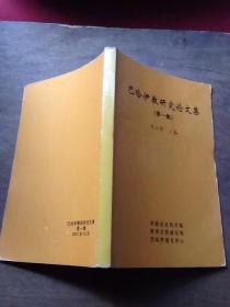 巴哈伊教研究论文集(第一集)正版