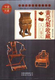 中国古董文化收藏鉴赏 黄花梨收藏入门鉴定