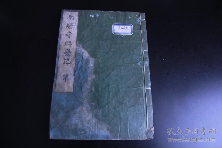 1868年和刻本《南蛮寺兴废记》 木活字本  天主教在日本的传播  有水渍