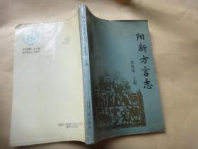 阳新方言志(主编 黄群建签名赠送李格非教授)