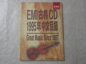 EMI古典CD1995年中文目录
