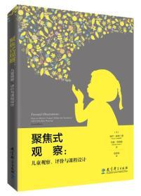 聚焦式观察:儿童观察、评价与课程设计