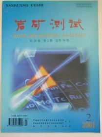 岩矿测试(2001.2)