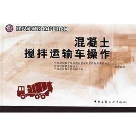 建設機械崗位培訓教材:混凝土攪拌運輸車操作