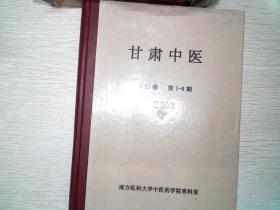 甘肃中医 第21卷  第1-6期  2008