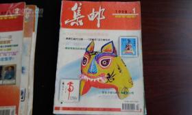 集邮(1998年第1-12期 全年)