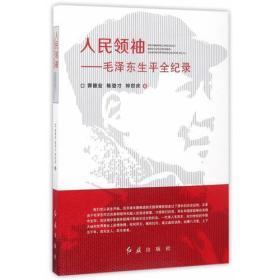 人民领袖:毛泽东生平全纪录