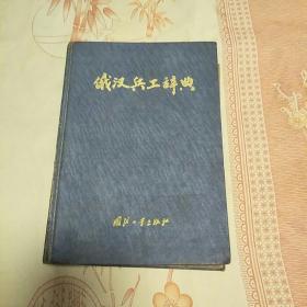 俄汉兵工辞典