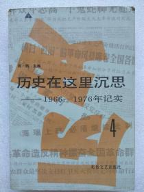 周明主编--历史在这里沉思--1966-1976年纪实(4)