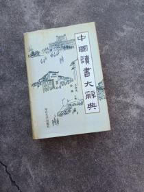 中国读书大辞典  32开精装厚册