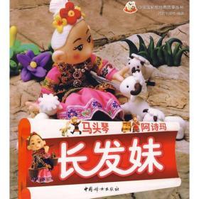 小宝宝彩泥经典故事丛书:龟兔赛跑