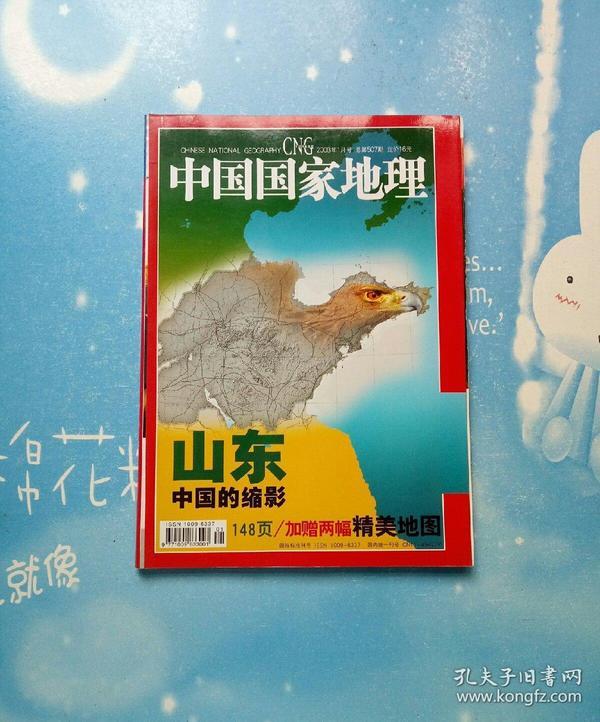 中国国家地理 2003年1月号【无地图】