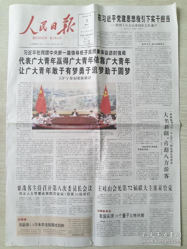 《人民日报》2018.7.3【生日报】