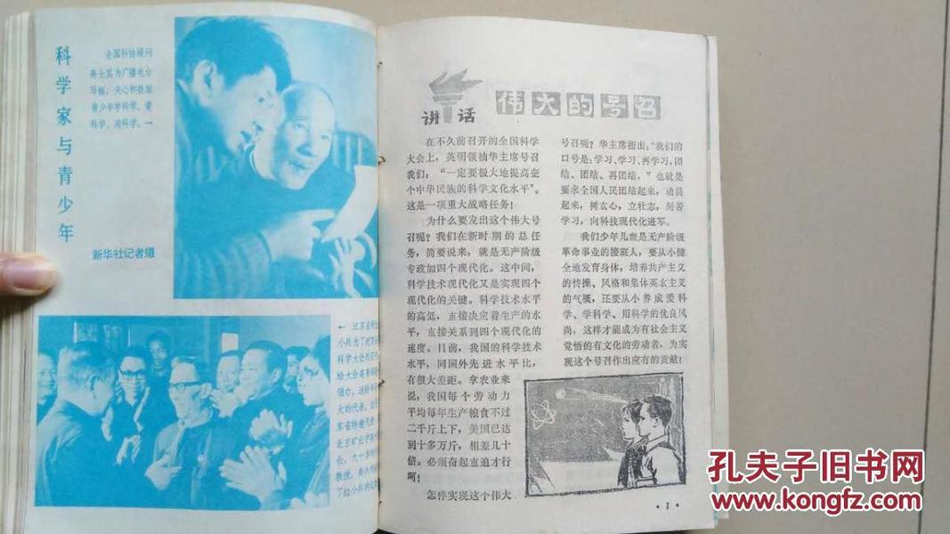 红小兵1978(四川版,全年12期全,如图:1978年第6期改为《红领巾》)