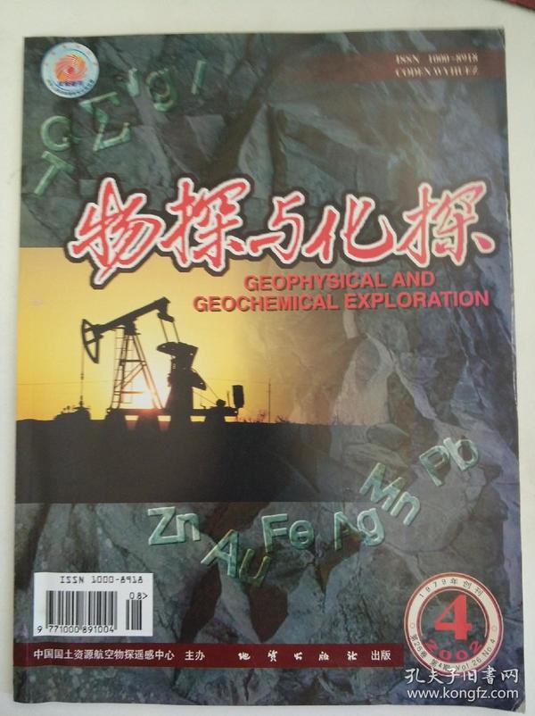 物探与化探(2002.4)